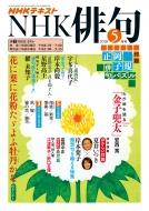 NHK 俳句 2018年 5月号