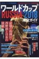 ワールドカップRUSSIA 2018 完全ガイド