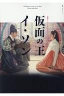 韓国ドラマ・ガイドブック 仮面の王 イ・ソン NHK教養・文化シリーズ
