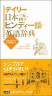 デイリー日本語・ヒンディー語・英語辞典