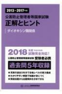 公害防止管理者等国家試験正解とヒント ダイオキシン類関係 2013年度〜2017年度