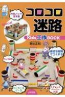 コロコロ迷路 Kids工作BOOK