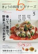 NHK きょうの料理ビギナーズ 2018年 5月号