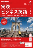 NHKラジオ 実践ビジネス英語 2018年 5月号 NHKテキスト