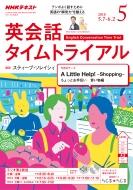 NHKラジオ 英会話タイムトライアル 2018年 5月号 NHKテキスト