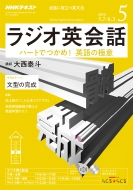 NHKラジオ ラジオ英会話 2018年 5月号 NHKテキスト