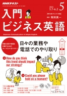 NHKラジオ 入門ビジネス英語 2018年 5月号 NHKテキスト