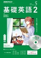 NHKラジオ 基礎英語2 CD付き 2018年 5月号 NHKテキスト