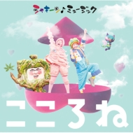 NHK「シャキーン! ミュージック〜こころね〜」 (CD+DVD)