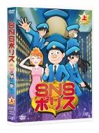 SNSポリス 上巻 <DVD>