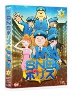 SNSポリス 下巻 <DVD>