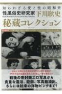下川耿史秘蔵コレクション ミリオンムック