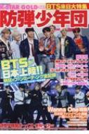 K-STAR GOLD 発進号 BTS来日大特集 防弾少年団 POWER MOOK