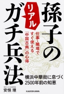 孫子のリアルガチ兵法 横浜中華街に息づく2500年前の知恵 仕事・職場ですぐ使える「中国古典」の心得
