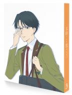多田くんは恋をしない 3【Blu-ray】