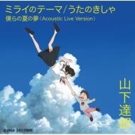 ミライのテーマ/うたのきしゃ 【初回限定盤】