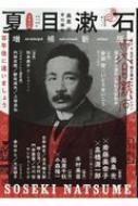 夏目漱石 増補新版 文藝別冊