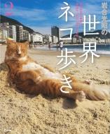 岩合光昭の世界ネコ歩き 2