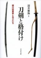 刀剣と格付け 徳川将軍家と名工たち