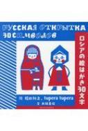 ツペラツペラと福田利之のポストカードブック (ロシアA to Я)