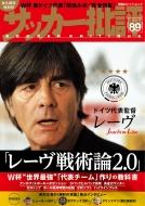 サッカー批評 89 双葉社スーパームック