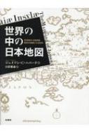 世界の中の日本地図 16世紀から18世紀 西洋の地図にみる日本