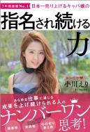 日本一売り上げるキャバ嬢の指名され続ける力