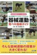 器械運動完ペキ指導ガイド 体育科授業サポートBOOKS