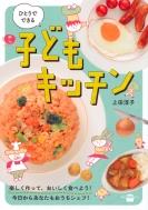 ひとりでできる子どもキッチン 講談社のお料理BOOK