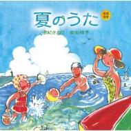 童謡唱歌「夏のうた」