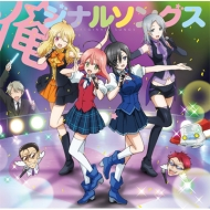 TVアニメ『魔法少女 俺』キャラクターソング集「俺ジナルソングス」