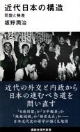 近代日本の構造 同盟と格差 講談社現代新書