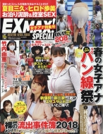 EX MAX! SPECIAL (エキサイティングマックススペシャル)Vol.122 EX MAX! 2018年 6月号増刊