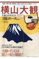 横山大観 生誕150年記念 万能ポーチBOOK TJMOOK