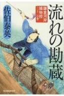 流れの勘蔵 鎌倉河岸捕物控 32の巻 時代小説文庫