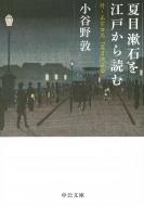 夏目漱石を江戸から読む 付・正宗白鳥「夏目漱石論」 中公文庫