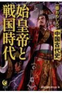 一番おもしろい中国古代史 始皇帝と戦国時代 KAWADE夢文庫