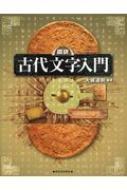 図説 古代文字入門 ふくろうの本