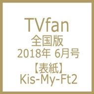 TVfan (ファン)全国版 2018年 6月号