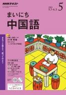 NHKラジオ まいにち中国語 2018年 5月号 NHKテキスト