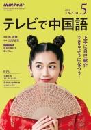 NHKテレビ テレビで中国語 2018年 5月号 NHKテキスト