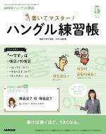 NHKテレビ テレビでハングル講座 書いてマスター! ハングル練習帳 2018年 5月号 NHKテキスト