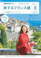 NHKテレビ 旅するフランス語 2018年 5月号 NHKテキスト