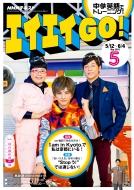 NHKテレビ エイエイGO! 2018年 5月号 NHKテキスト