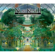 Ni No Kuni 2 Revenant Kingdom Original Soundtrack