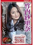 高嶺の花!ツンとしたいい女! 竹内紗里奈ファイナル 永久保存版2枚組8時間