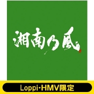 【Loppi・HMV限定セット】 湘南乃風 〜一五一会〜