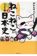マンガでよくわかる ねこねこ日本史ジュニア版 2