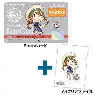 取寄 艦これ×pontaカード『初代エラー娘』mode