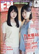 Entame (エンタメ)2018年 6月号